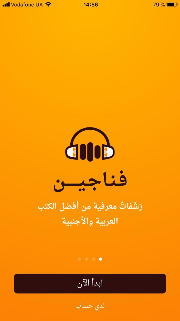 Fanajeen app Screenshot 1