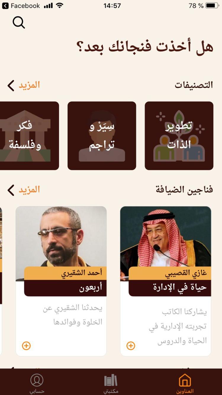 Fanajeen app Screenshot 2