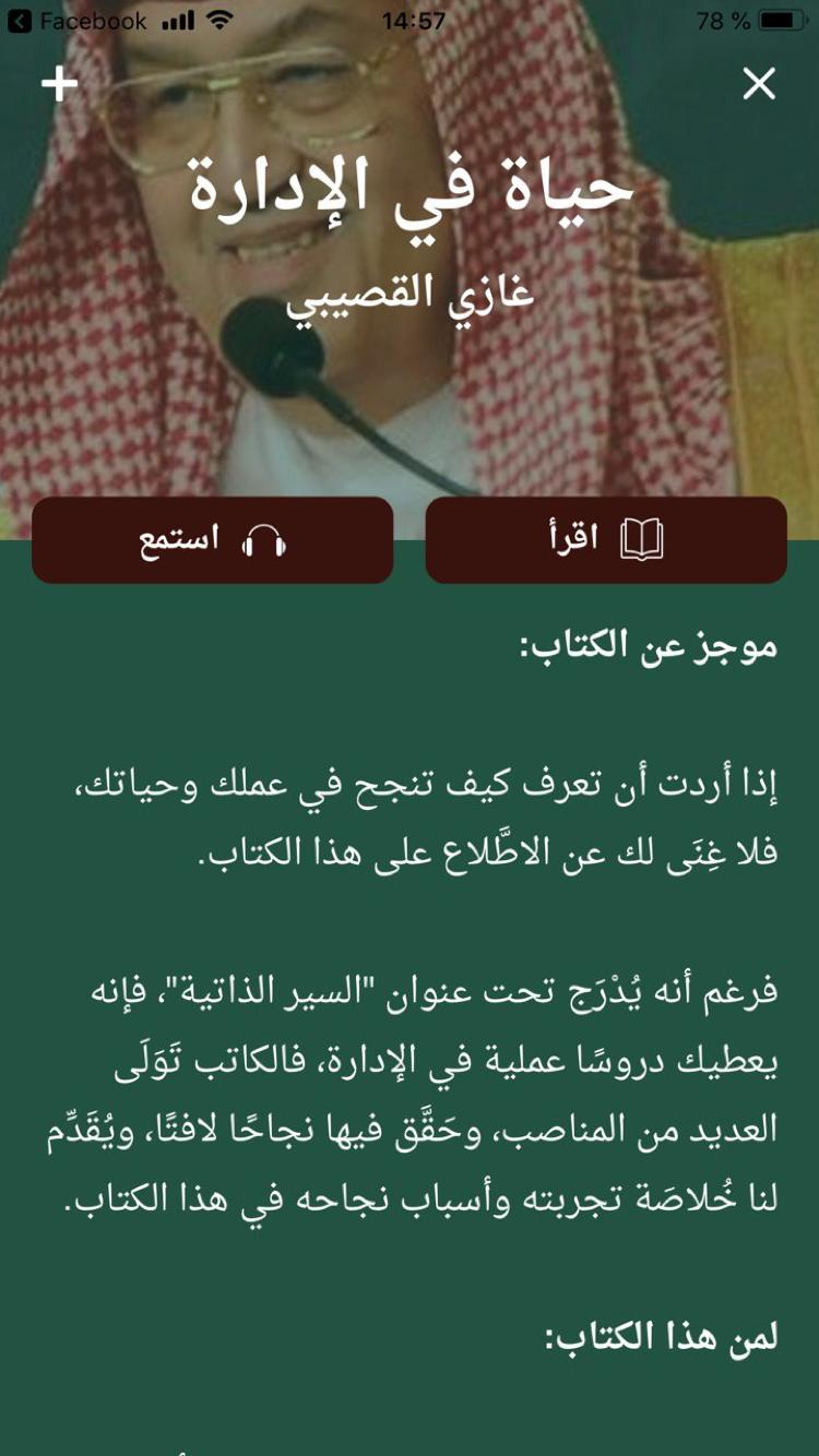 Fanajeen app Screenshot 3
